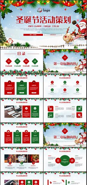 圣诞节活动策划节日庆典PPT模板