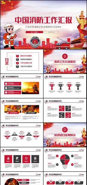中国消防消防队消防局PPT模板