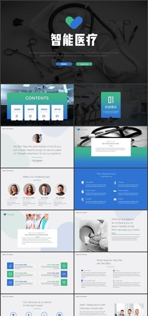 在线医疗智能医疗商业计划书PPT模板