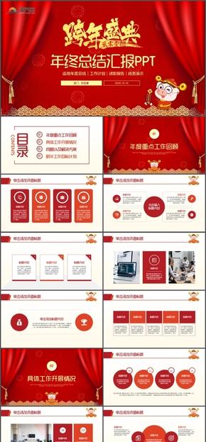 红色喜庆2019跨年盛典新年计划年终总结汇报PPT模板