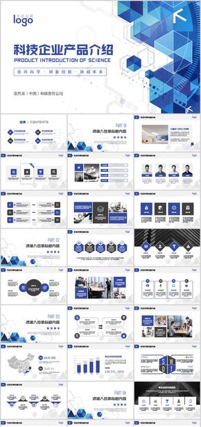 几何科技企业产品介绍商务PPT模板
