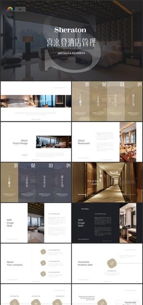 高端喜来登五星级酒店商业计划书酒店管理ppt模板