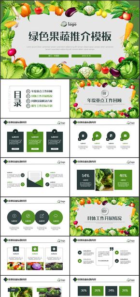有机农业蔬菜水果健康养生ppt模板