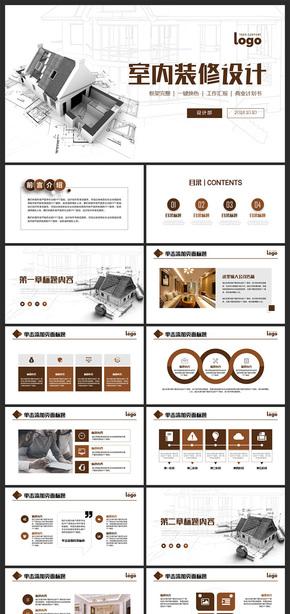 创意简约装潢装修室内设计相册展示PPT