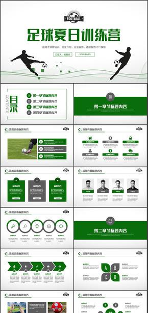 足球夏季训练营招生宣传介绍PPT模板