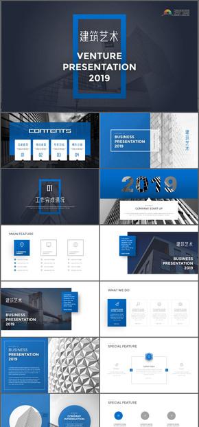 簡約建筑藝術建筑設計房地產商業計劃書房地產工作總結