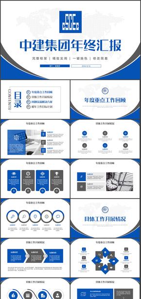 中国建筑中建集团建筑公司城市建筑总结计划工作汇报PPT