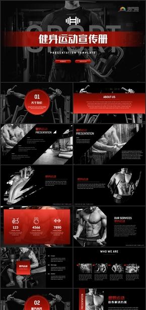 创意设计户外运动健身宣传PPT