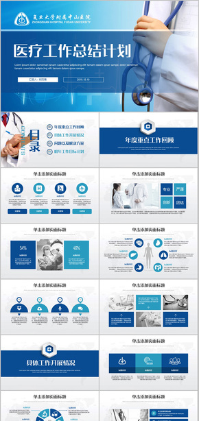医疗医生护士工作报告PPT模板