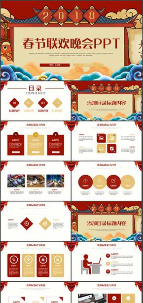 【欢度春节】创意联欢晚会节日庆典PPT模板