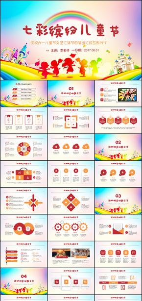 七彩缤纷六一儿童节主题PPT模板