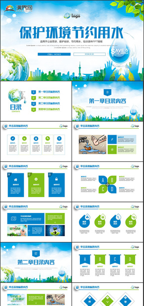 保护环境节约用水动态PPT模板