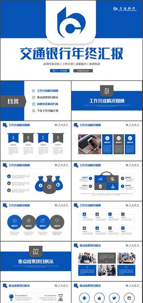 交通银行金融理财培训总结汇报PPT模板