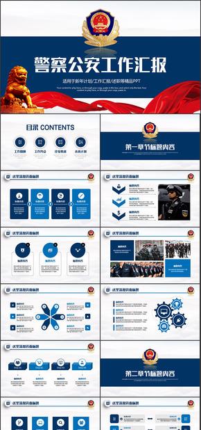 中国警察公安机关工作汇报动态PPT模板