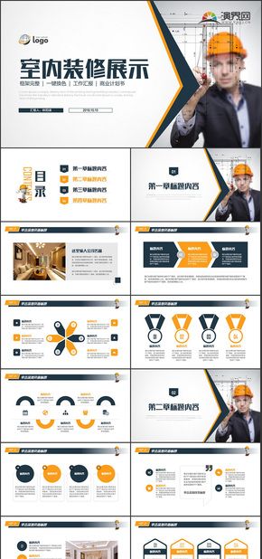 创意室内装修设计效果图展示PPT模版