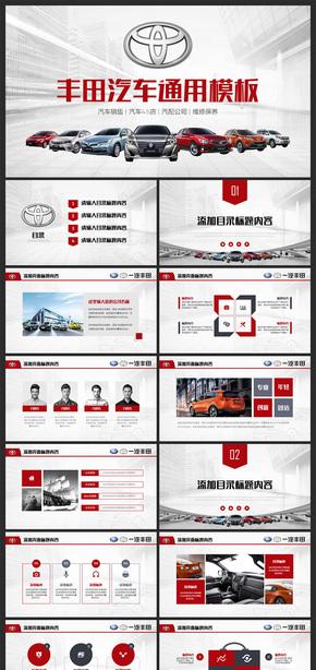 丰田汽车4S店工作总结计划PPT模板