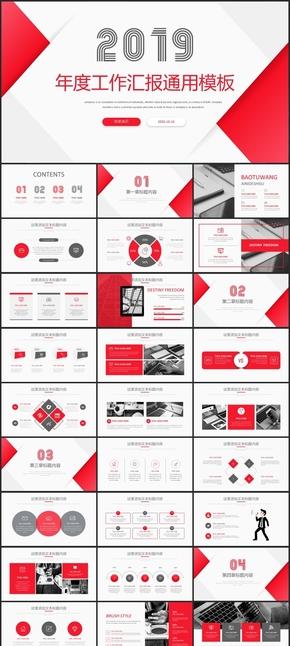 极简艺术设计2019新年工作总结计划商务通用模板