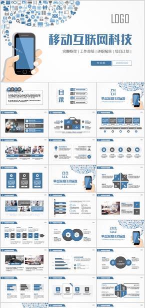 蓝色商务互联网大数据ppt模板