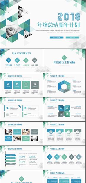簡約幾何元素年終總結2018新年計劃PPT模板