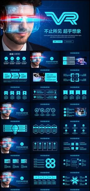 VR虚拟现实头戴设备人工智能科技ppt