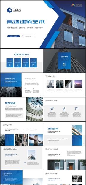 创意建筑设计公司商业计划书PPT模板1
