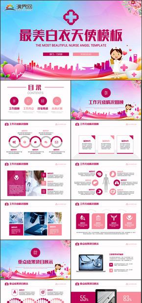 国际护士节医生医疗护士PPT模板