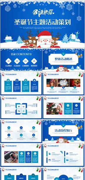 蓝色圣诞活动策划PPT
