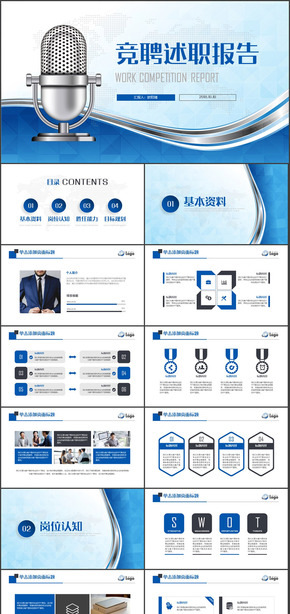 動感藍色完整框架崗位競聘報告