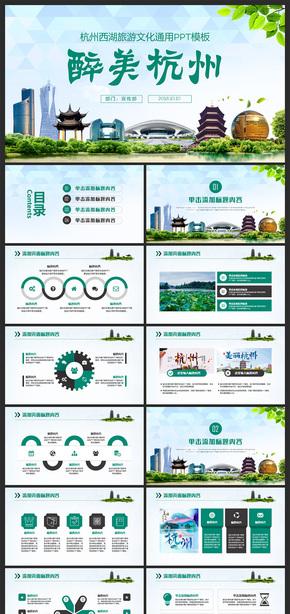 醉美杭州旅游风景介绍宣传PPT模板