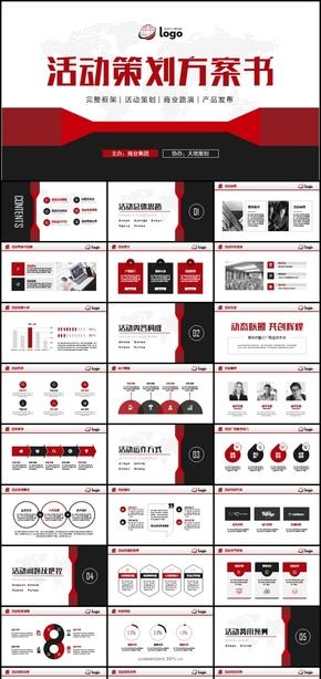 红色框架完整活动策划营销方案路演计划书PPT模板
