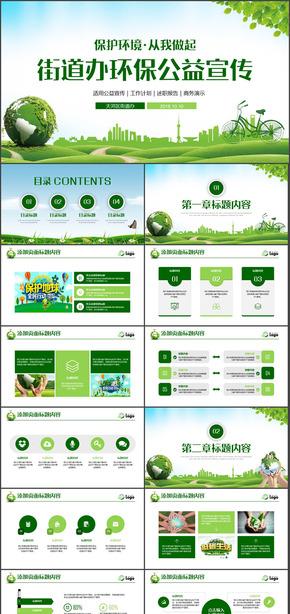 绿色清新绿色环保公益生态文明PPT