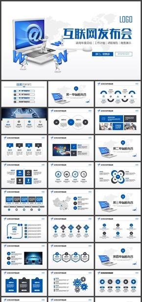 商务互联网大数据云计算APP展示科技PPT