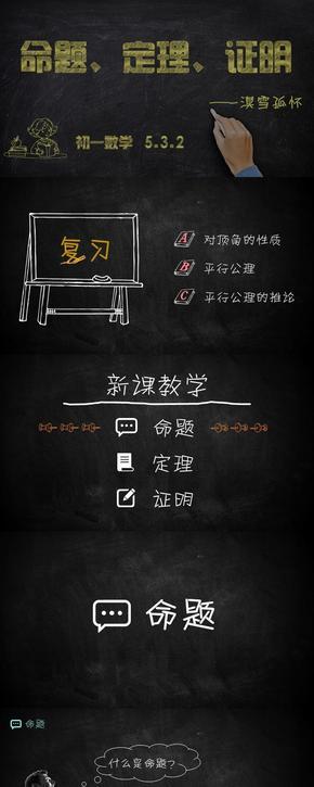 黑白色粉笔字校园主题PPT模板(初一数学,命题、定理、证明)