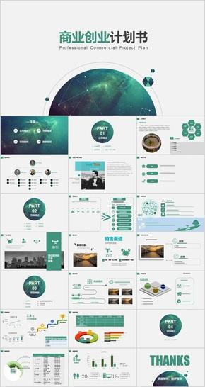 绿色扁平化 商业计划-真实案例改写,可以直接套用数据,快速完成商业计划书