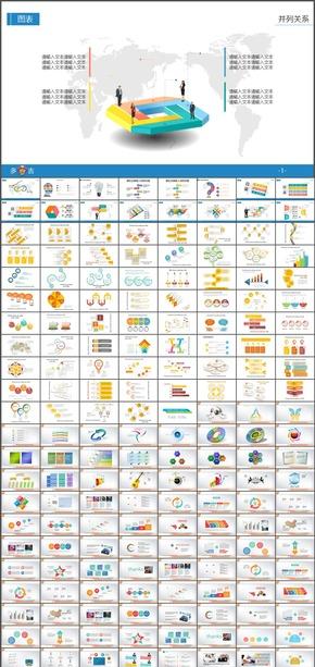 PPT智能助手,图表关系模型库,包括所有关系图表素材,可以直接引用。