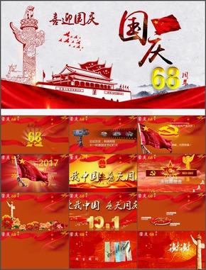 专题汇报-国庆主题,2017年,68周年庆。