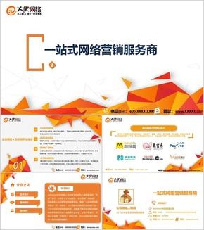 公司宣传册及公司介绍-橙色 高端简洁案例,可以做海报,