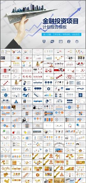金融行业PPT,各种分析图表金融策划案例,200多张经典金融图表,满足您的金融方案