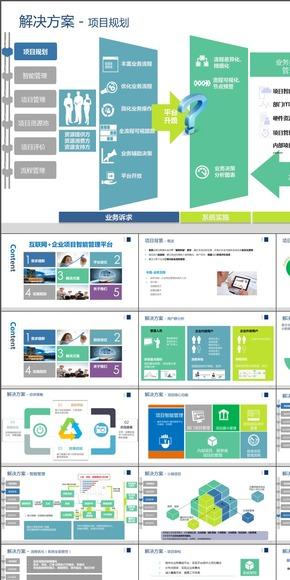 蓝色扁平化 互联网+企业项目智能管理平台