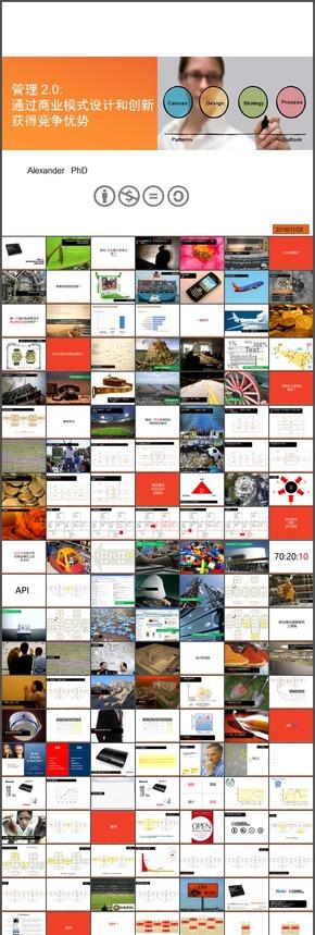 商业模式画布-案例分析 商业模式分解