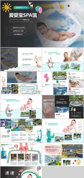 婴儿SPA游泳馆模板-医务级 一站式护理全方位设计