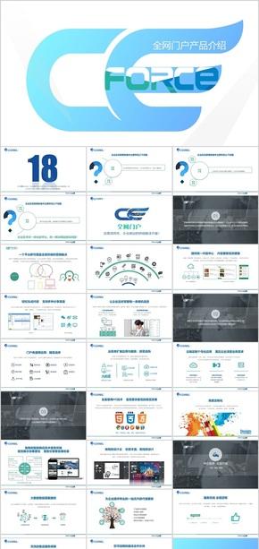 IT公司企业介绍,可以直接套用,真实数据真实案例。可以作为宣传册、海报等