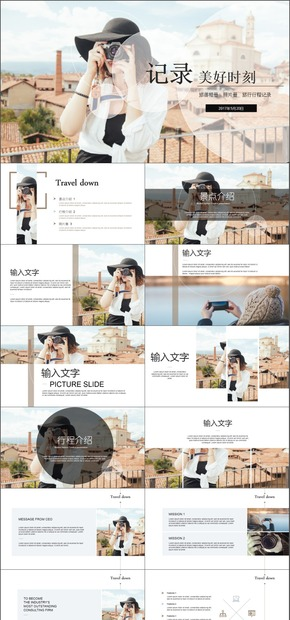 旅游相册旅行记录美好时光PPT动态模板