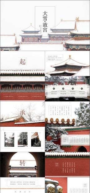 限时优惠|中国风故宫摄影通用PPT模板