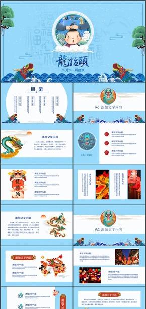 中国节气卡通模板活动策划中国传统龙抬头动态PPT