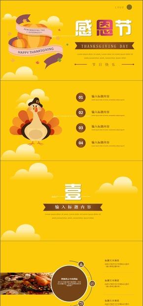 限时优惠|25P卡通扁平化感恩节PPT模板