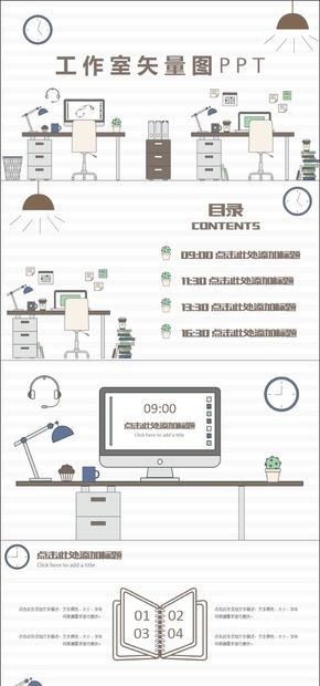 简约线条工作室矢量图工作汇报计划总结动态PPT模板