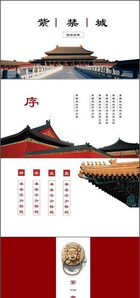 大气中国红国学经典故宫PPT模板