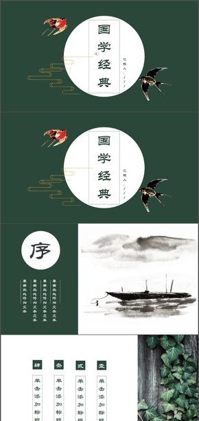 白色素雅中国国学经典教育PPT模板