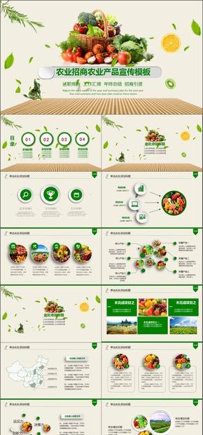 生态农业水果招商农产品PPT模板